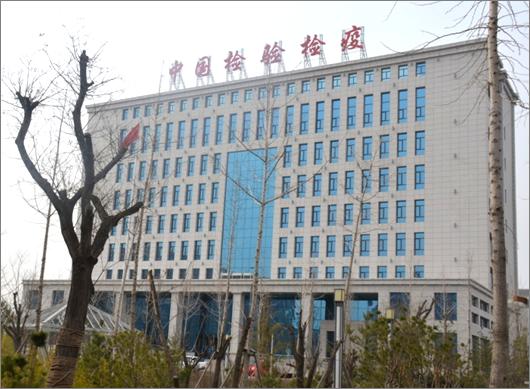 中国检验检疫局