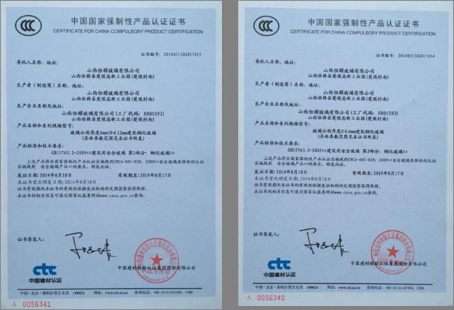 荣誉资质-3C钢化认证书