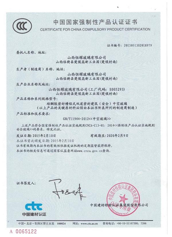 产品认证证书-万博manbetx客户端2.0