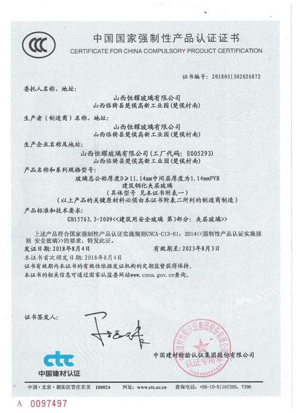 产品认证证书-夹层万博app官方